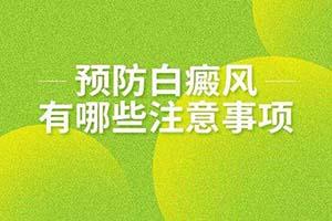 福州中科白癜风平价,预防白癜风